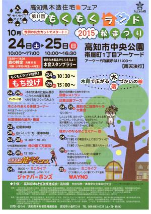 Mokumoku2015a